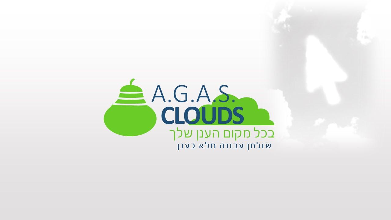 ענן פרטי - הענן לעסק שלך בכל מקום AGAS CLOUD